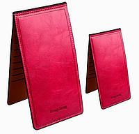Бордовый Портмоне (3 в 1: кошелек, визитница и документница)