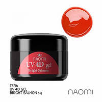 Гель Naomi UV 4D gel 5g BRIGHT SALMON