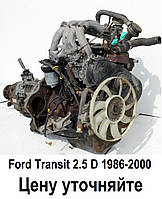 Мотор на Ford Transit 2.5 D (86-00). Дизельный двигатель краб на Форд Транзит.