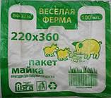 Пакет майка Весёлая ферма 22*36 белая 100шт/уп, фото 2