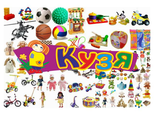 купити дитячі іграшки недорого в інтернет магазині Кузя