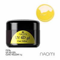Гель Naomi UV 4D gel 5g CUTE YELLOW