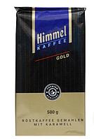 Himmel Kaffee Gold кофе молотый 500г Германия