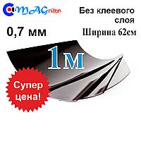 Магнитный винил 1м без клеевого слоя 0,7 мм