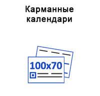 Карманный календарь 70х100