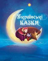Українські казки, фото 1