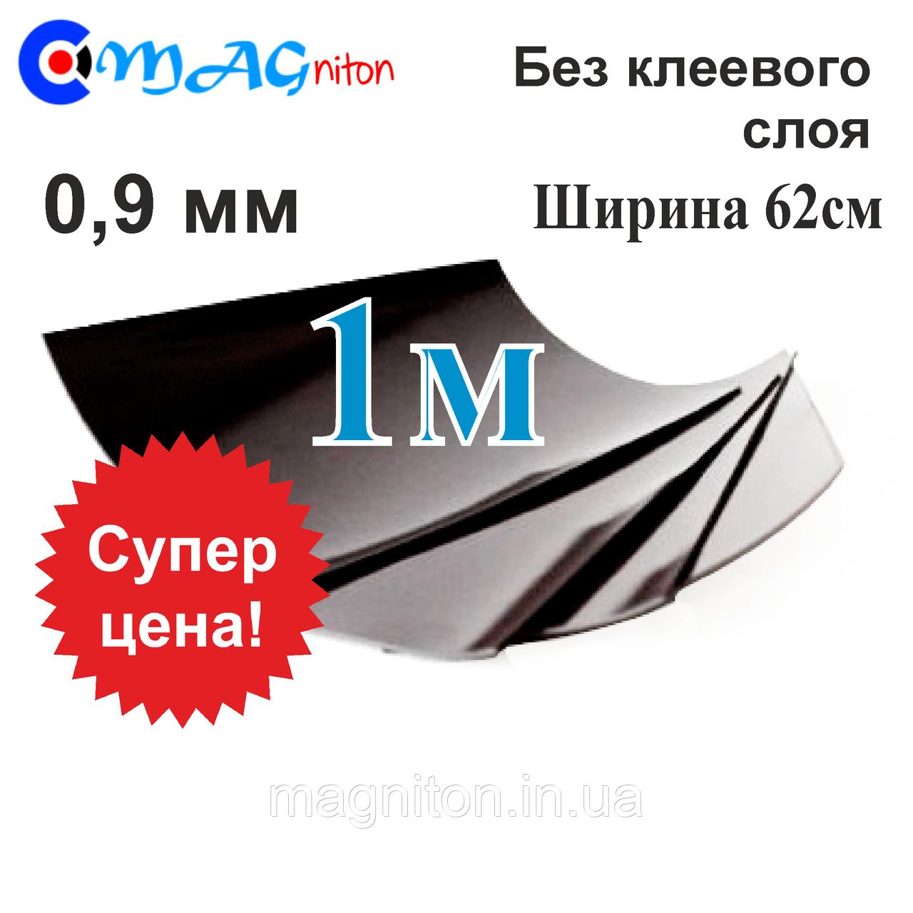 Магнитный лист 1м без клеевого слоя 0,9 мм