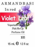 Парфюмерное масло версия аромата In Red Armand Basi нота Violet Leaf - 15 мл