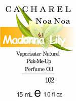 Парфюмерное масло версия аромата Noa Noa Cacharel нота Madonna Lily - 15 мл