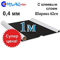 Магнитный лист 1м с клеевым слоем 0,4мм