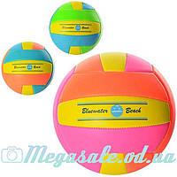 Мяч волейбольный BlueWater Beach №5: 3 цвета