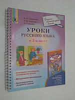 3 клас Генеза Розробки уроків Русский язык 3 клас А4 Самонова