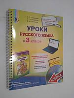Генеза Розробки уроків Русский язык 3 клас Сильнова А4