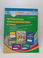 3 клас Освіта Розробки уроків Математика 3 клас Оляницька А4