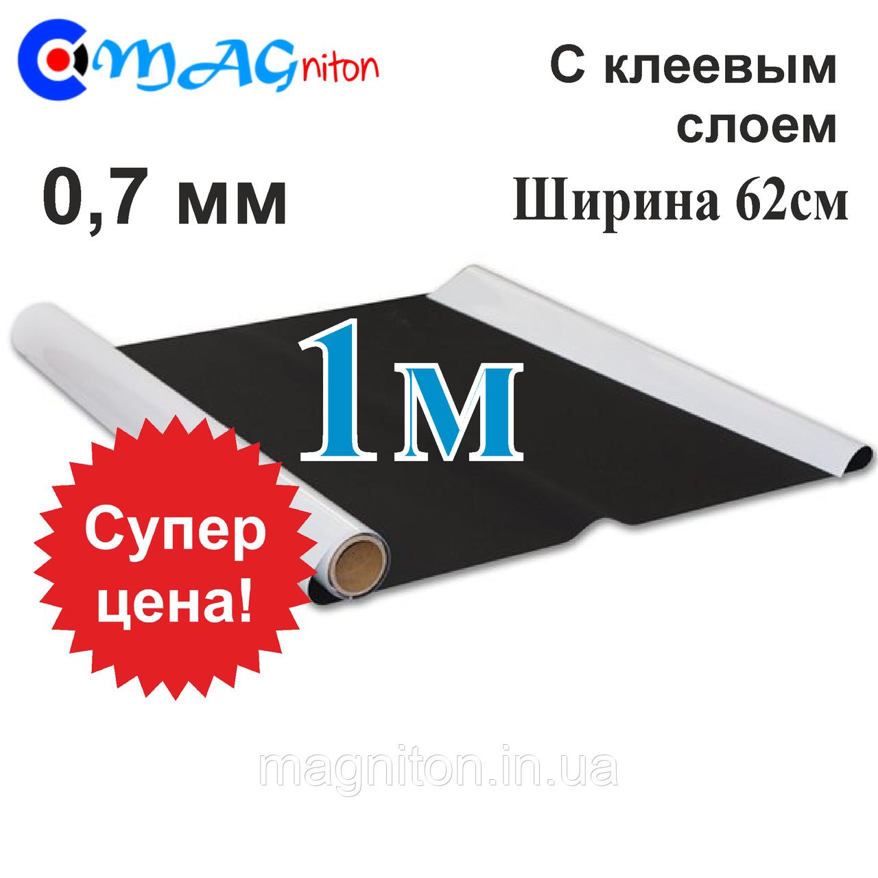 Магнитный винил 1м с клеевым слоем 0,7 мм