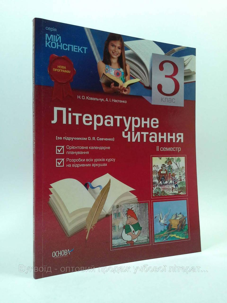 3 клас Основа Мій конспект Розробки уроків Літературне читання 3 клас до Савченко ІІ семестр Ковальчук