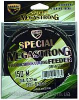 Леска рыболовная CONDOR Megastrong 150 метров 0.18, 0.20, рыболовные снасти, товары для рыбалки