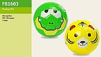 Мяч футбол арт. FB1603