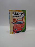 Ранок Моя перша абетка Абетка автомобілів