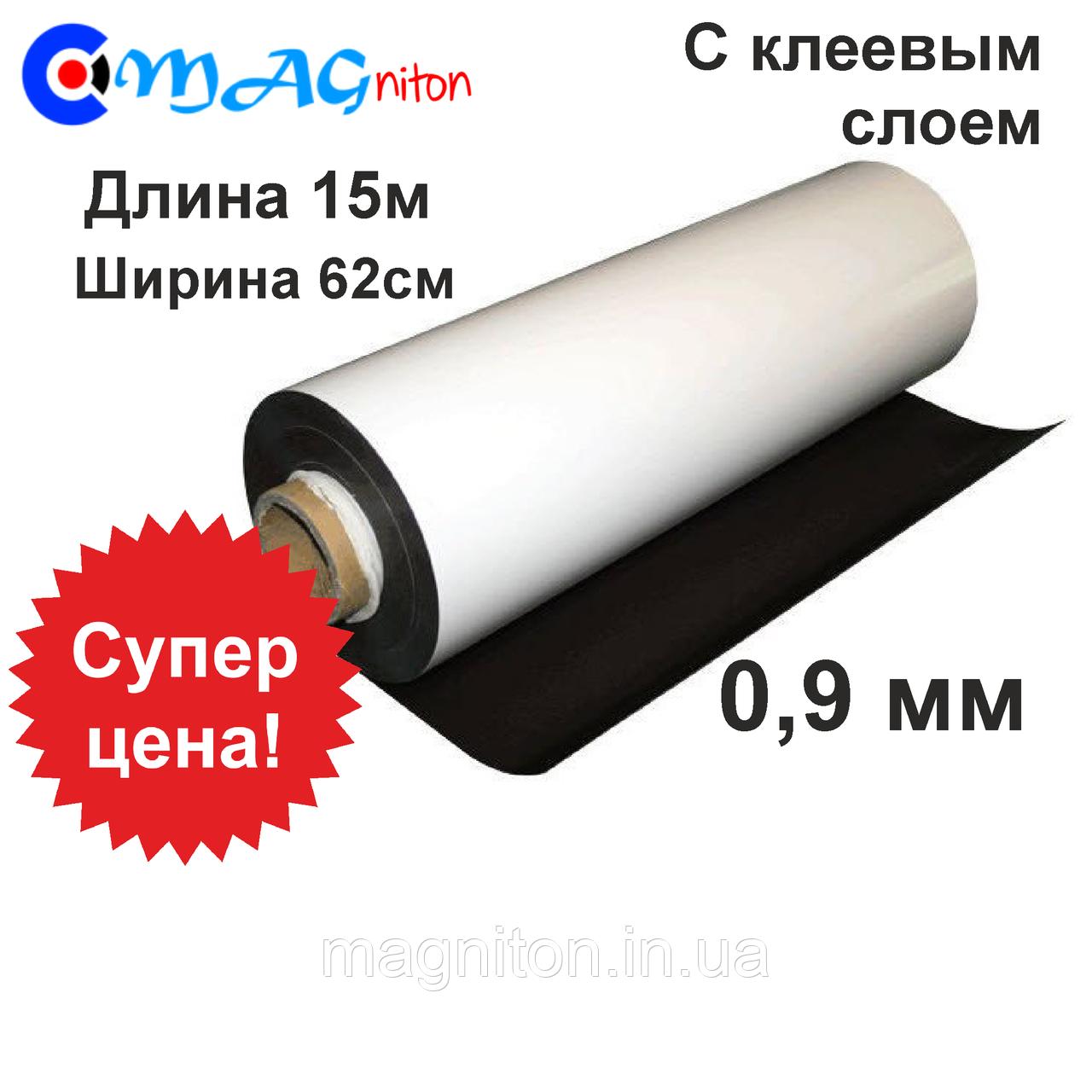 Магнитный винил в рулонах с клеевым слоем 0,9мм 15м