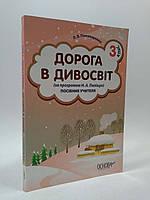 3 клас Основа Розробки уроків Дорога в дивосвіт 3 клас Пономаренко