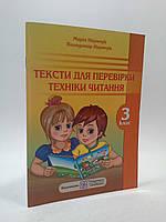 Тексти для перевірки техніки читання 3 клас Наумчук