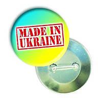 """Закатной значок круглый украинский """"MADE IN UKRAINE"""""""