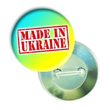 "Закатної значок цілий український ""MADE IN UKRAINE"""