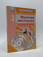 003 кл НП Ранок РУ Музичне мистецтво 003 кл +CD Конспекти уроків Хлєбнікова