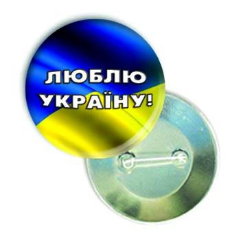 "Закатной значок круглый - флаг Украины ""ЛЮБЛЮ УКРАЇНУ!"""