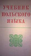 Кротовская Я., Гольдберг Б. Практический учебник польского языка.
