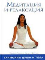 Медитация и релаксация.