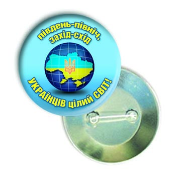 "Закатной значок круглый ""Українців цілий світ"""