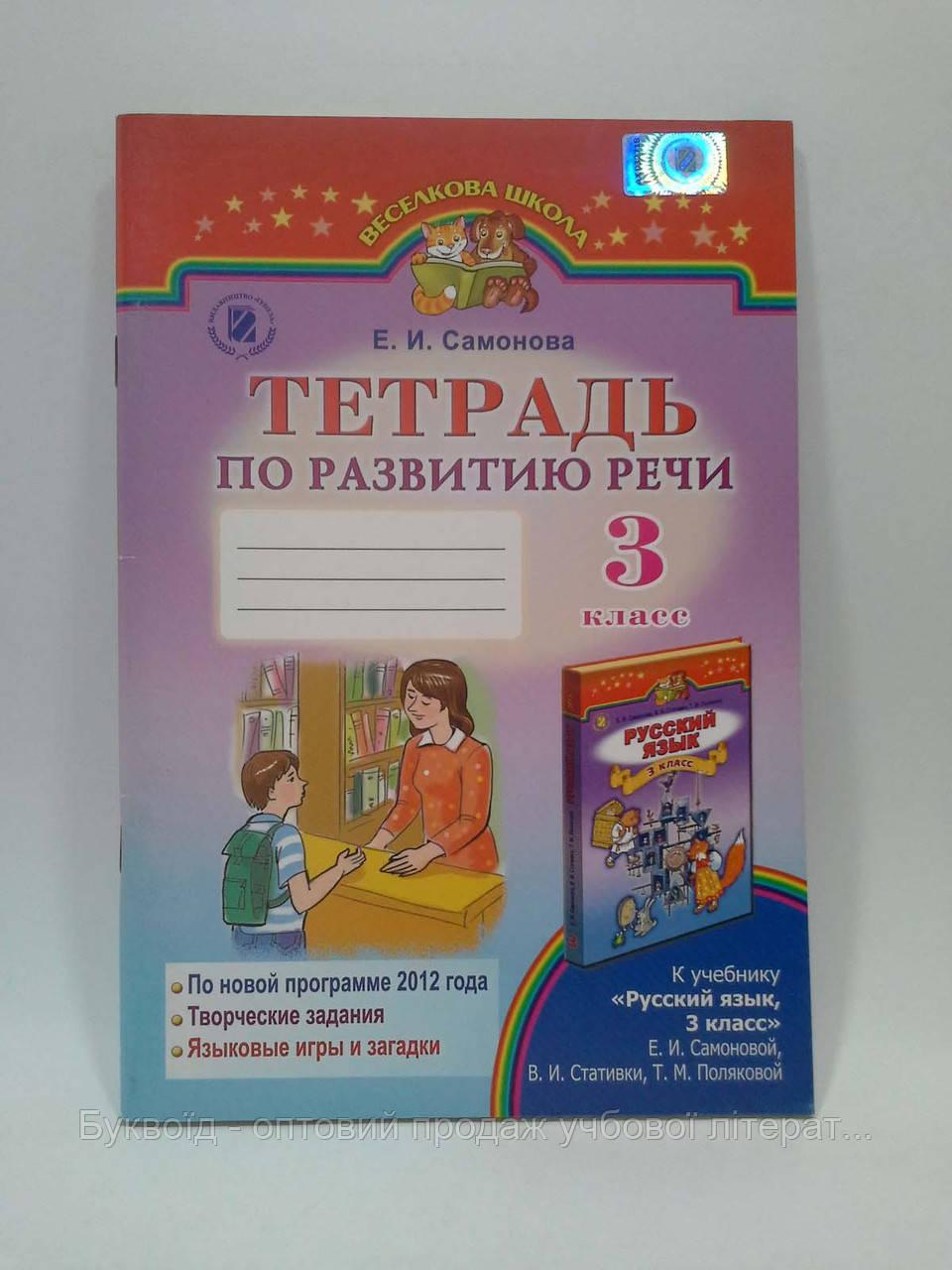 Тетрадь по развитию речи Русский язык 3 клас Самонова Генеза
