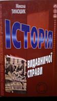 Тимошик М.       Історія видавничої справи