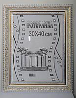 Фоторамка, 25х38, номер багета 6023