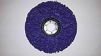 Круг зачистной из нетканного абразивного материала (фиолетовый) d 125x22