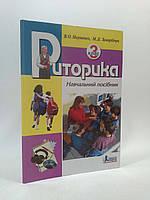 3 клас Риторика Науменко Навчальний посібник Літера ЛТД