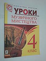 004 кл НП Богдан РУ Музичне мистецтво 004 кл (до Лобова)