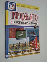 004 кл НП Богдан РУ Природознавство 004 кл (до Грущинська)