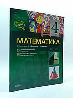 Основа Мій конспект Розробки уроків Математика 4 клас до Богданович І семестр Ковальчук