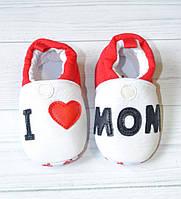 "Пинетки-мокасины  ""Я люблю маму"" 13 размер"