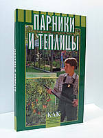 Арий МСП Парники и теплицы Воробьев