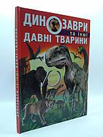 БАО Енц Динозаври та інші давні тварини Завязкін