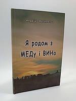 БЦ Василенко Я родом з МЕДу і ВИНа