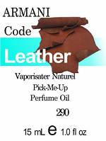 Парфюмерное масло (290) версия аромата Джорджо Армани Armani Code - 15 мл композит в роллоне