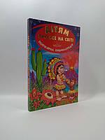 Дітям про все на світі книга 1 Индеец Популярна Енцеклопедія Біляєв, фото 1