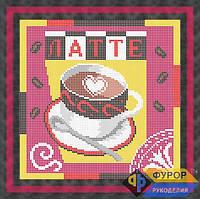 Схема для полной вышивки бисером - Ароматная кружка кофе латте, Арт. НБп19-2-1