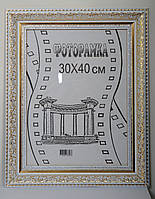 Фоторамка 21x30   6023