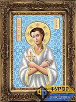 Схема иконы для вышивки бисером - Иоанн (Иван) Святой, Арт. ИБ4-055-1